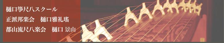 樋口尺八スクール 正派邦楽界樋口雅礼瑤 都山流尺八楽会 樋口景山